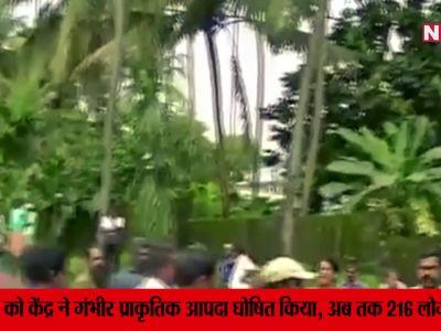 केरल बाढ़ को केंद्र ने गंभीर प्राकृतिक आपदा घोषित किया, अब तक 216 लोगों की मौत
