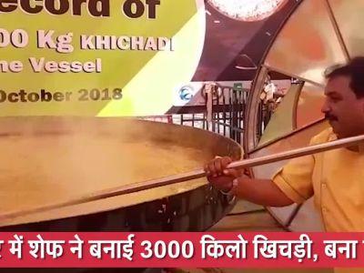 नागपुर में शेफ ने बनाई 3000 किलो खिचड़ी, बना रिकॉर्ड