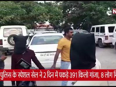 नागपुर: पुलिस ने ज़ब्त किये 391 किलो गांजा, बड़े रैकेट का खुलासा