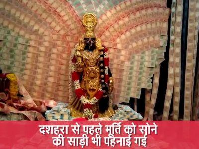 दशहरा से पहले आंध्र के इस मंदिर में देवी की मूर्ति को 4.5 करोड़ रुपये के नोटों से सजाया गया