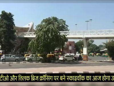 दिल्ली: आईटीओ और तिलक ब्रिज क्रॉसिंग पर बने 450 मीटर लंबे स्काइवॉक का आज होगा उद्घाटन