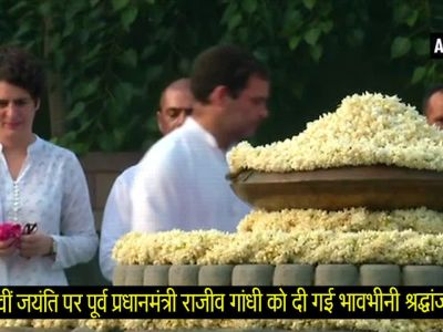 74वीं जयंति पर पूर्व प्रधानमंत्री राजीव गांधी को दी गई भावभीनी श्रद्धांजलि