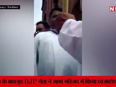 देखें: विरोध के बावजूद BJP नेता ने जामा मस्जिद में किया 'ध्वजारोहण'