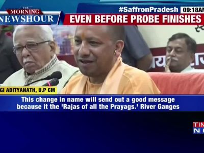 CM Yogi presents proposal to rename Allahabad to Prayagraj