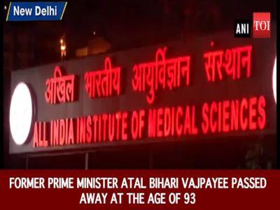 Former Prime Minister Atal Bihari Vajpayee passes away at the age of 93
