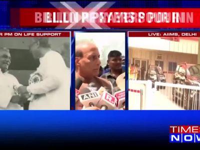 Home minister Rajnath Singh speaks on Atal Bihari Vajpayee's health condition