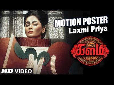 Kalam Motion Poster 3 || Srini, Amzath, Laxmi Priya