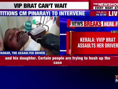 Kerala: Senior cop's daughter assaulted police driver