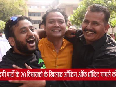 दिल्ली: ऑफिस ऑफ प्रॉफिट मामले में चुनाव आयोग करेगा सुनवाई