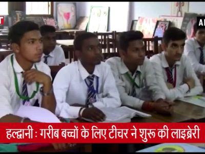 हल्द्वानी: गरीब बच्चों के लिए टीचर ने शुरू की लाइब्रेरी