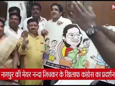 नागपुर: सरकारी दौरे पर पुत्र को अमेरिका ले गईं मेयर, कांग्रेस ने मांगा इस्तीफा