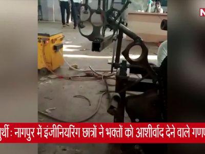 गणेश चतुर्थी: नागपुर में इंजीनियरिंग छात्रों ने भक्तजनों को आशीर्वाद देने वाले गणपति बनाए