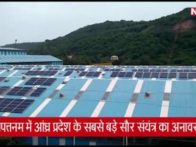 विशाखापत्तनम में आंध्र प्रदेश के सबसे बड़े सौर संयंत्र का अनावरण हुआ