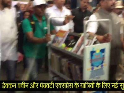 मुंबई: डेक्कन क्वीन और पंचवटी एक्सप्रेस के यात्री मुफ्त में पढ़ सकते हैं मनचाही किताब