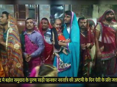 गुजरात: बड़ोत समुदाय के पुरुष साड़ी पहनकर मनाते हैं अष्टमी