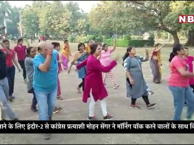 देखें, इस नायाब तरीके से वोटरों में अपनी पैठ बढ़ा रहे हैं कांग्रेस उम्मीदवार मोहन सेंगर