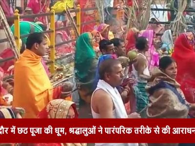 इंदौर में छठ पूजा की धूम, श्रद्धालुओं ने पारंपरिक तरीके से की पूजा