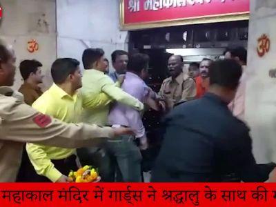 उज्जैन: महाकाल मंदिर में गार्ड्स ने श्रद्धालु के साथ की मारपीट