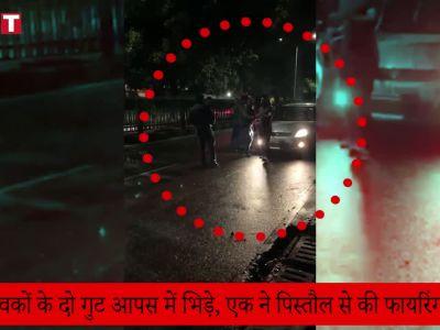 चंडीगढ़ में रोडरेज के बाद फायरिंग, मामला दर्ज