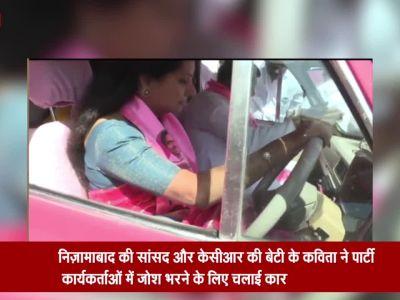 तेलंगाना: सीएम की बेटी ने कार चलाकर किया पार्टी का प्रचार