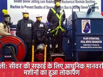दिल्ली: सीवर की सफाई के लिए आधुनिक मानवरहित मशीनों का हुआ लोकार्पण