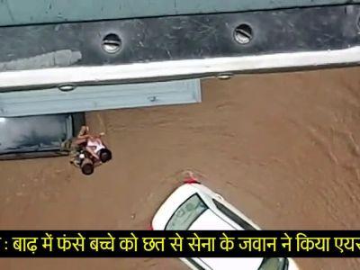 केरल: बाढ़ में फंसे बच्चे को छत से सेना के जवान ने किया एयरलिफ्ट