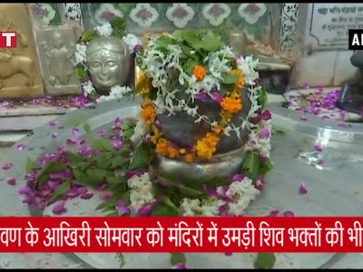 श्रावण के आखिरी सोमवार को मंदिरों में उमड़ी शिव भक्तों की भीड़