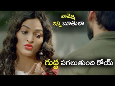 Rama Chakkani Seetha Movie Trailer | 2019 Latest Telugu Movies | Indhra | Sukrutha | Priyadarshi