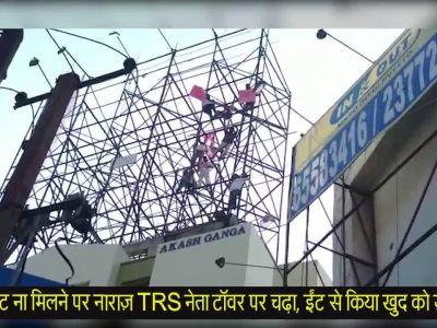 हैदराबाद: टिकट ना मिलने पर नाराज़ TRS नेता टॉवर पर चढ़ा, ईंट से किया खुद को ज़ख्मी
