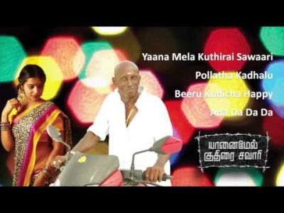 Yaanai Mel Kuthirai Sawaari - Official Jukebox | Imalayen | Karuppaiyaa Murugan