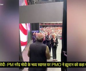 हाउडी मोदी: प्रधानमंत्री नरेंद्र मोदी के भव्य स्वागत पर PMO ने ह्यूस्टन को कहा धन्यवाद